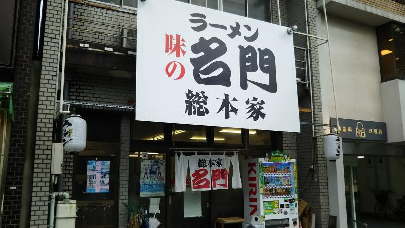 ラーメン名門/京都 ブログガイド