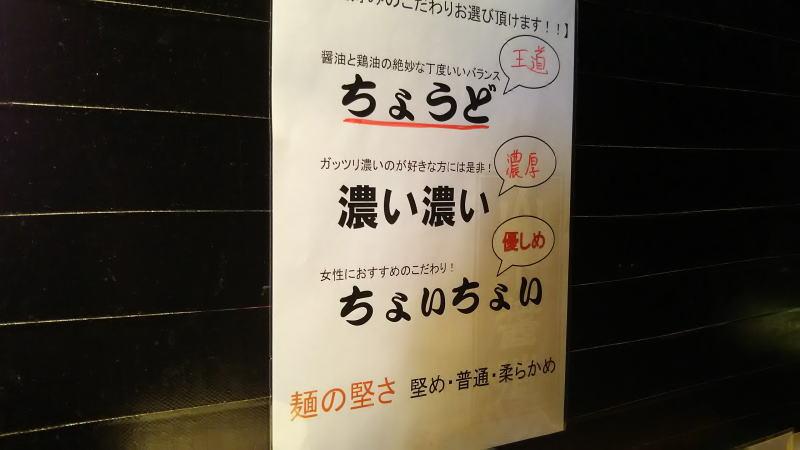 家系ラーメン 山下醤造 /京都 ブログガイド