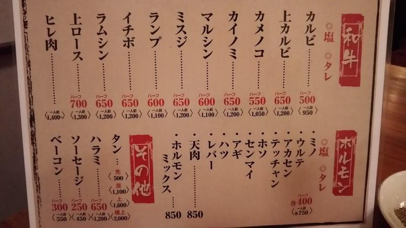 京都 焼肉 七輪焼 Kaneko / 京都グルメガイド