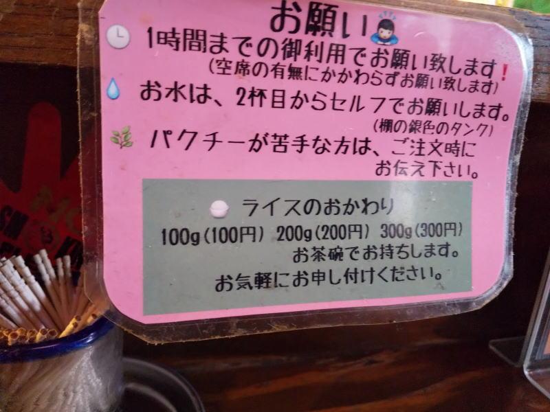 ライス追加 / 京都 ブログ ガイド