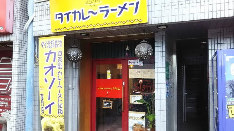 タイカレーラーメン シャム / 京都グルメガイド