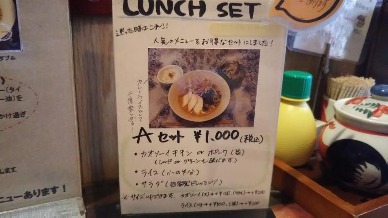 Aセット / 京都グルメガイド
