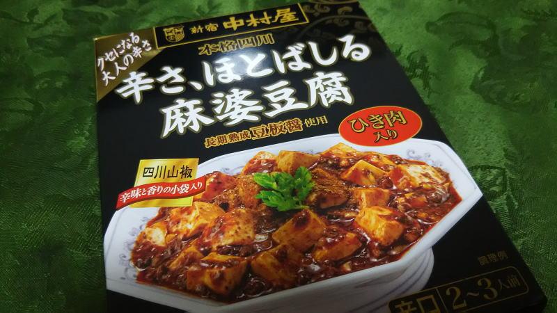 中村屋 麻婆豆腐1 / 京都 グルメガイド