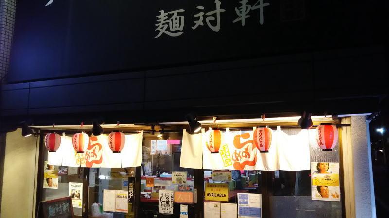 麺対軒 / 京都 ブログガイド