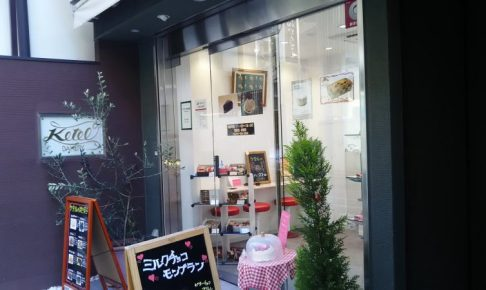 ケーキ工房 ケテル2 / 京都 ブログガイド