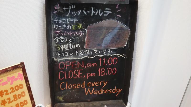 ケーキ工房 ケテル / 京都グルメガイド