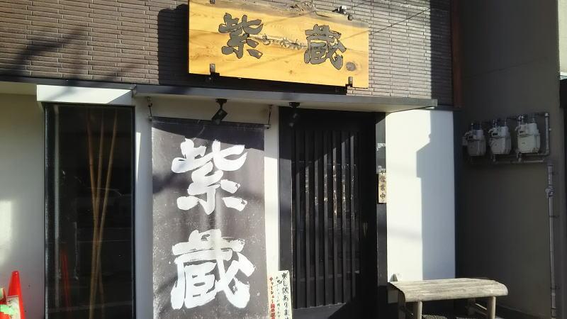 らーめん紫蔵 / 京都グルメガイド