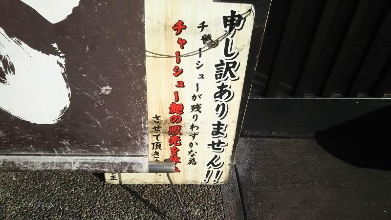 京都 ラーメン チャーシュー らーめん紫蔵8 / 京都 ブログガイド