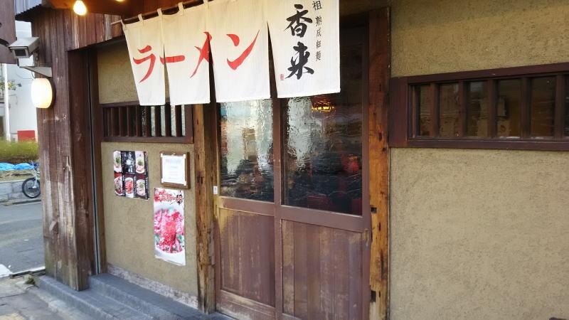元祖熟成細麺 香来の外観 / 京都グルメガイド