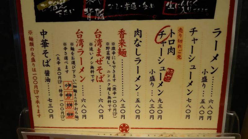 元祖熟成細麺 香来 メニュー / 京都グルメガイド