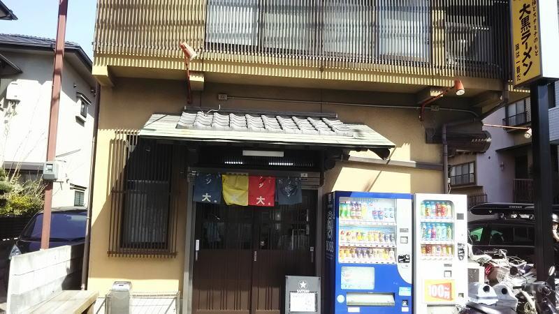 大黒ラーメン / 京都グルメガイド