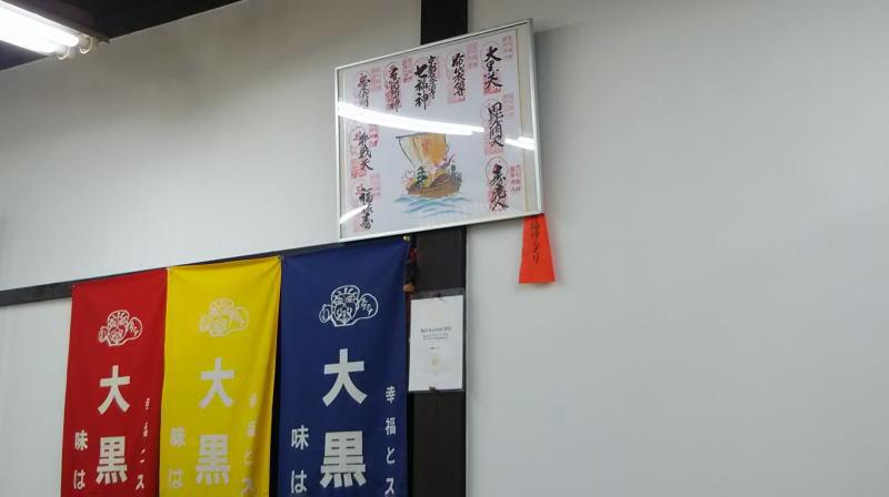 都七福神めぐり色紙 / 京都グルメガイド
