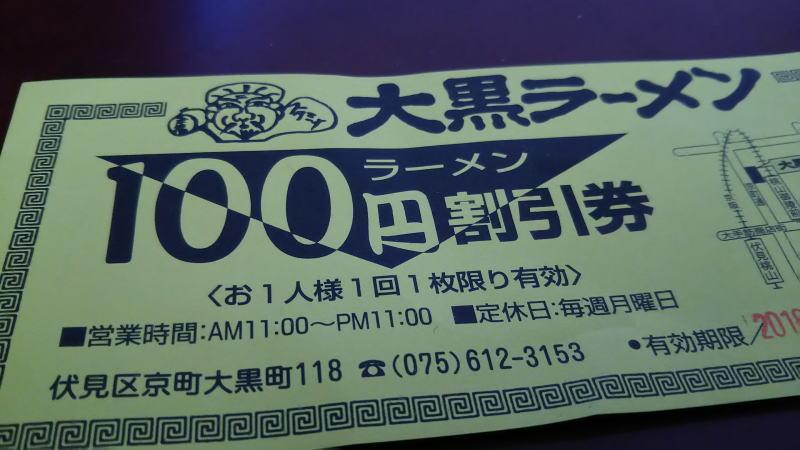 100円割引券 / 京都グルメガイド