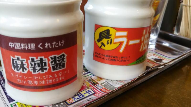 薬味 / 京都 ブログガイド