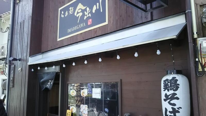 らあ麺 今出川 / 京都グルメガイド
