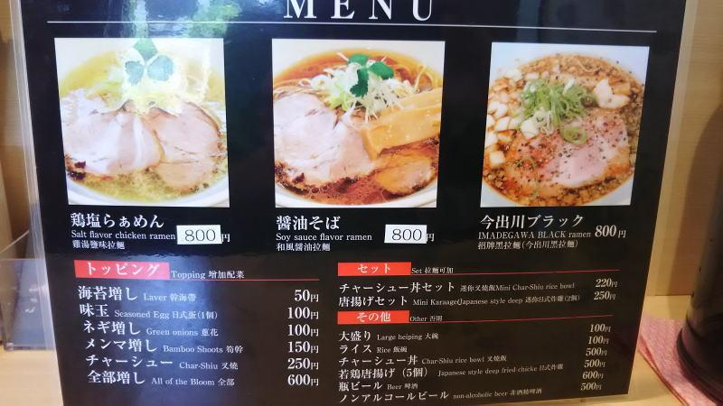 らあ麺 今出川 メニュー / 京都グルメガイド