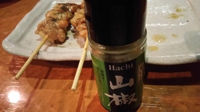 山椒 / 京都グルメガイド