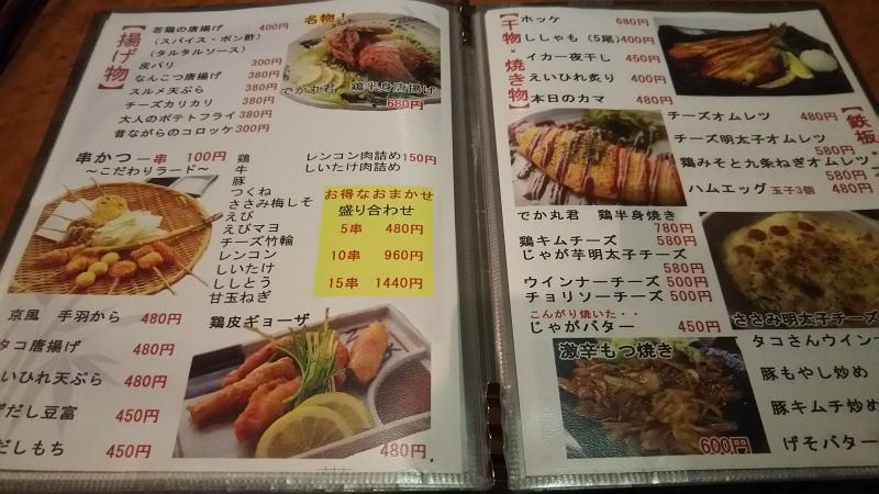 昭和食堂 炭焼き 浪漫家メニュー / 京都グルメガイド
