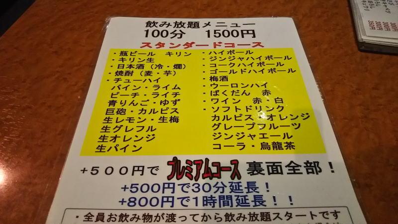 昭和食堂 炭焼き 浪漫家飲み放題メニュー / 京都グルメガイド