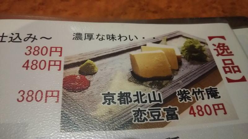 京都北山 紫竹庵の「 恋豆富 」 / 京都グルメガイド