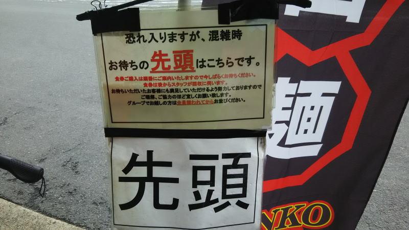 頑固麺 / 京都グルメガイド
