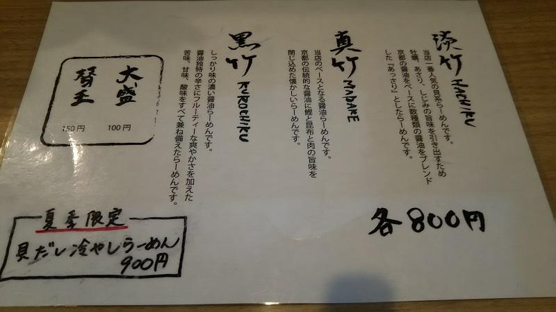 麺屋 優6光 / 京都 ブログ ガイド