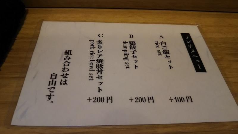麺屋 優光7 / 京都 ブログ ガイド