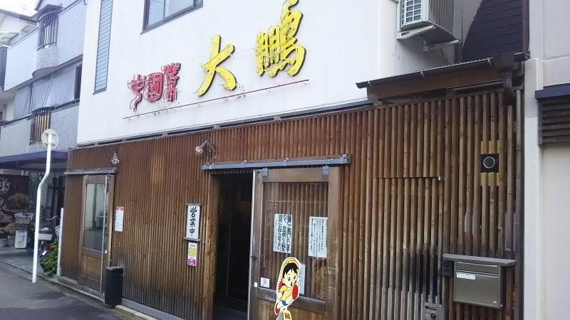 大鵬 / 京都グルメガイド