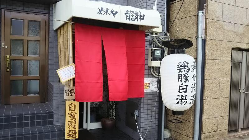 めんや 龍神 / 京都 ブログ ガイド
