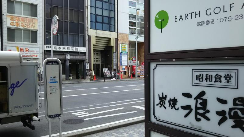 本日のおすすめ 四条烏丸店 / 京都 ブログ ガイド