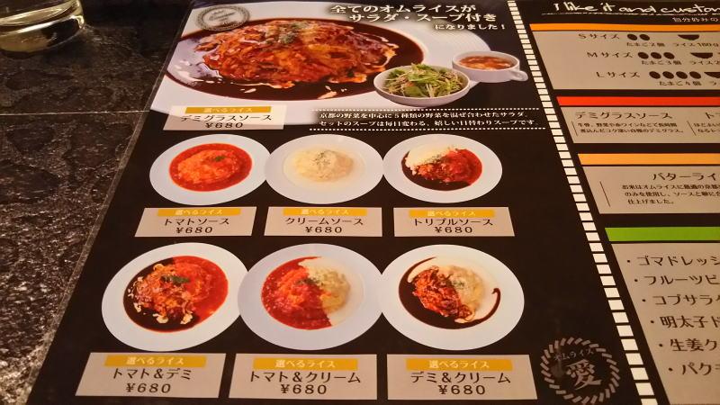 メニュー / 京都 ブログ ガイド