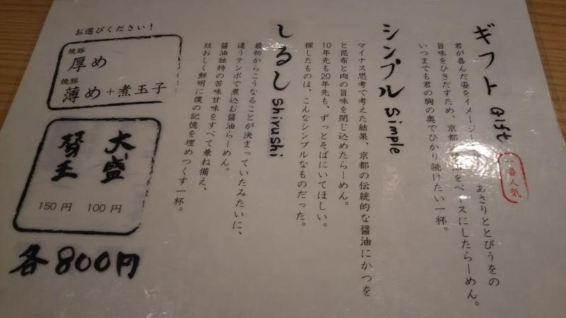 麵屋 聖 / 京都 ブログ ガイド