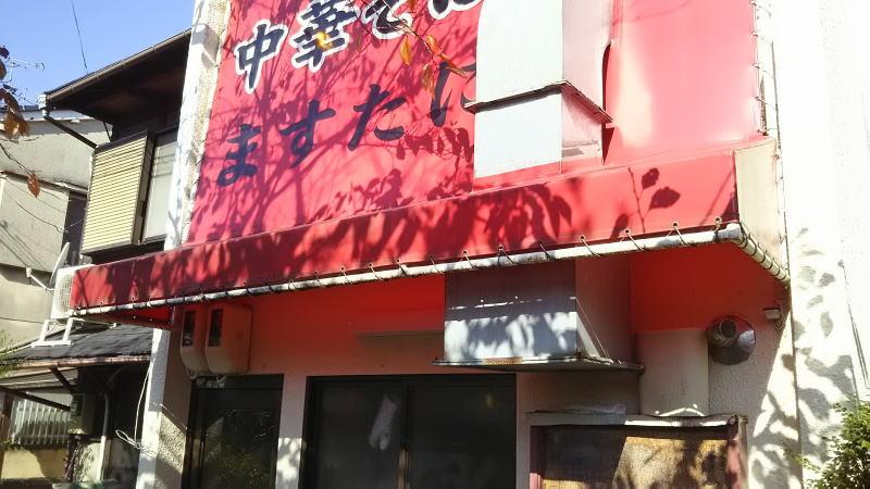 中華そば ますたにの外観 / 京都 ブログ ガイド