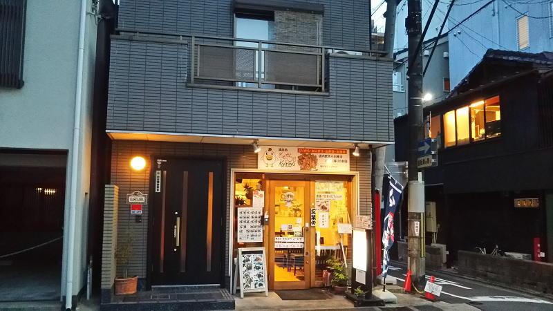 満足処 ももから こーたろー / 京都 ブログ ガイド