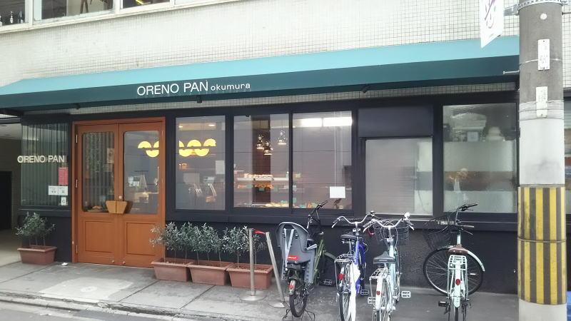 オレノパン オクムラ 烏丸本店 / 京都 ブログ ガイド