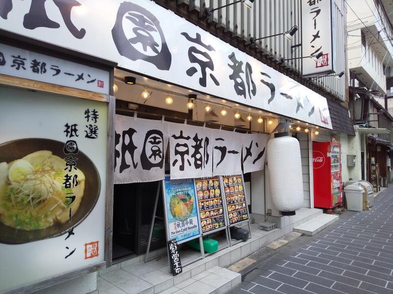 祇園京都ラーメン / 京都 ブログ ガイド