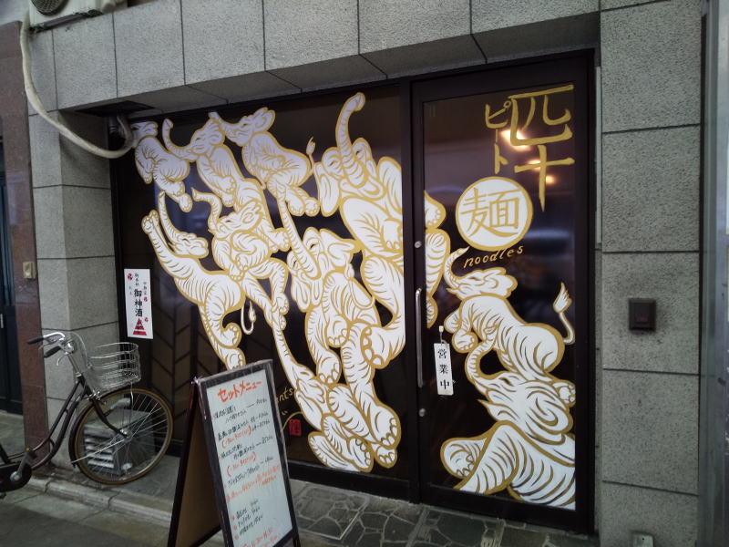 匹十 (ピート) / 京都グルメガイド