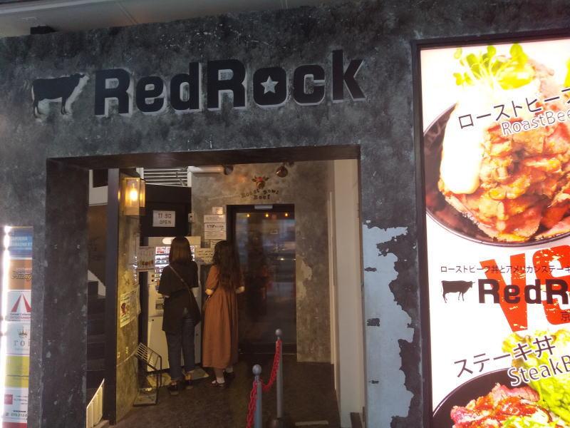 レッドロック / 京都グルメガイド