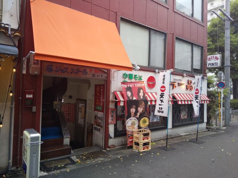 天下一品 京極店 / 京都ブログガイド