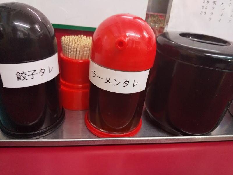 ラーメンタレ・特製味噌 / 京都ブログガイド