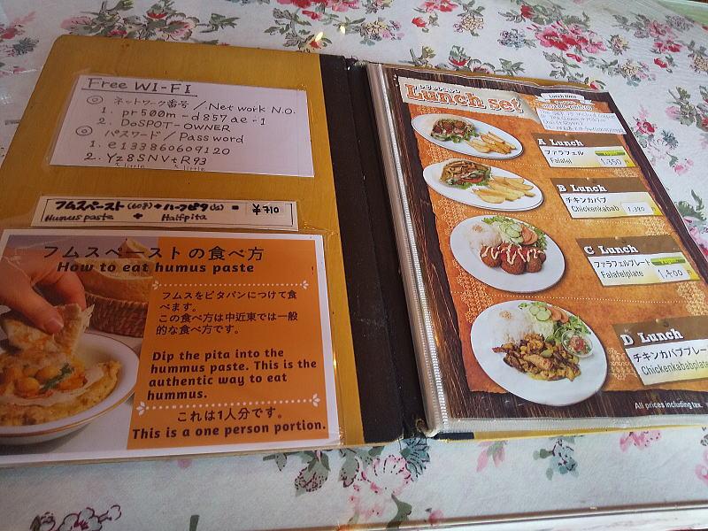 Falafel garden / 京都 グルメガイド