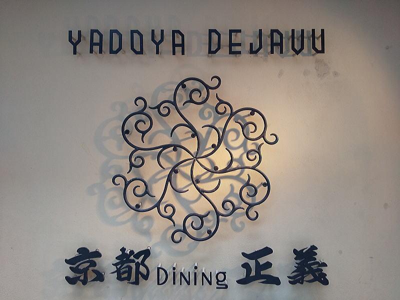 YADOYA DEJAVU 宿屋 デジャブ / 京都グルメガイド