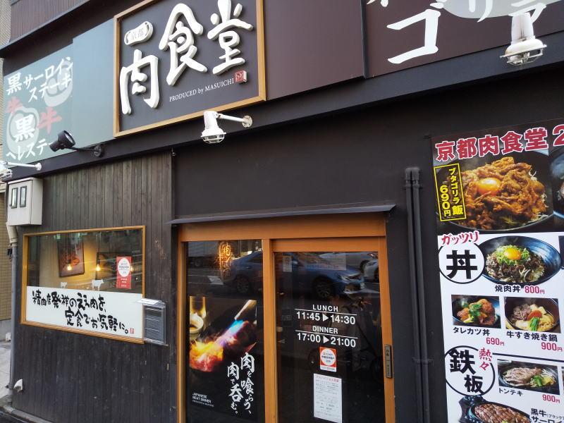 京都 肉食堂