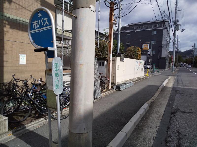 田中樋ノ口町 / 京都 グルメガイド