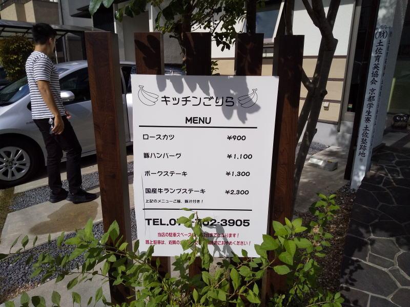 キッチンごりらMENU / 京都 グルメガイド