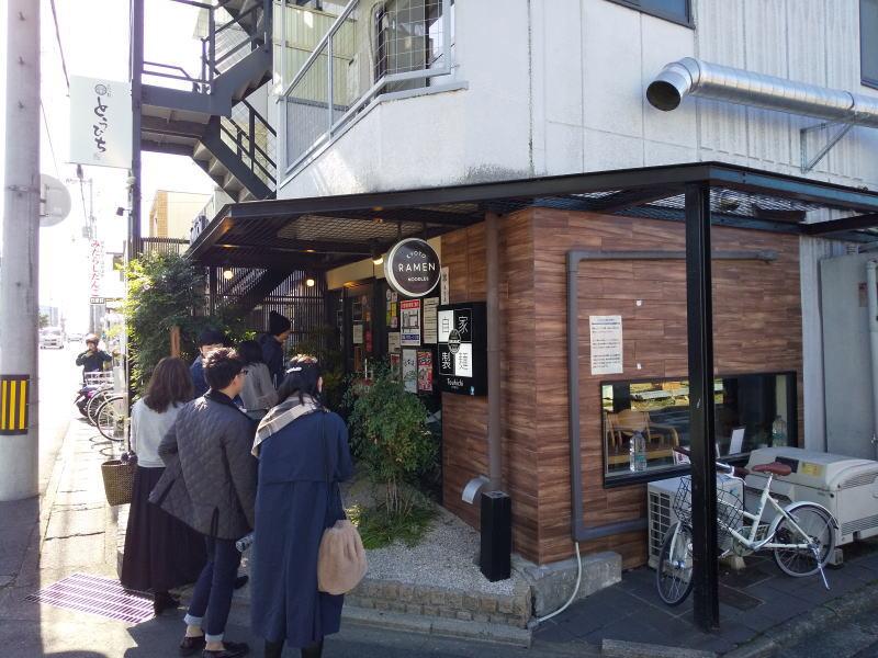 らぁ麺とうひち / 京都 グルメガイド