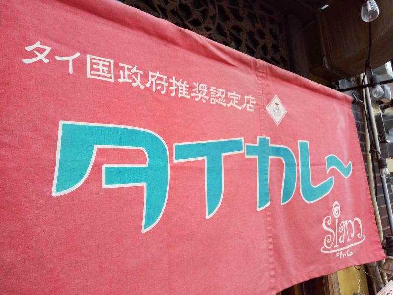 タイカレー シャム / 京都 ブログ ガイド