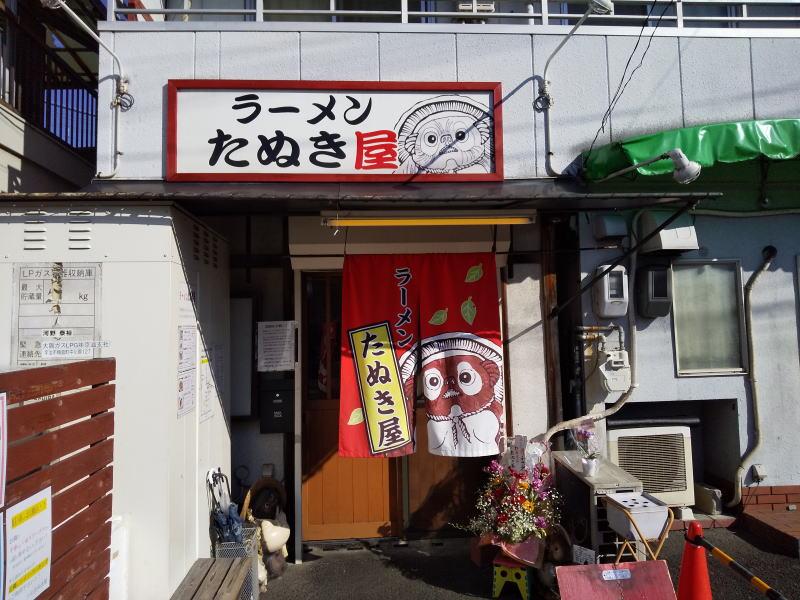 ラーメン たぬき屋 / 京都 ブログ ガイド