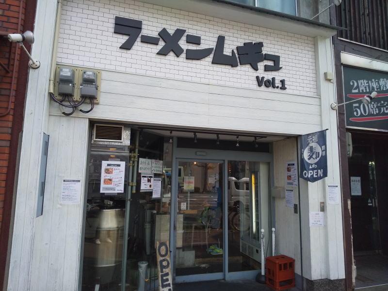 ラーメンムギュ vol.1 / 京都グルメガイド