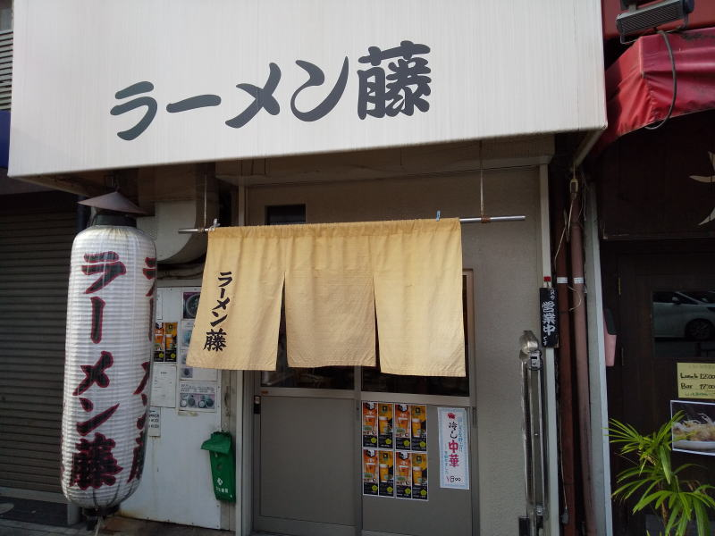 ラーメン藤 / 京都グルメガイド